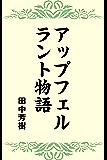 アップフェルラント物語 (らいとすたっふ文庫)