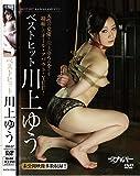 ベストヒット川上ゆう [DVD]