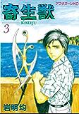 寄生獣(3) (アフタヌーンコミックス)