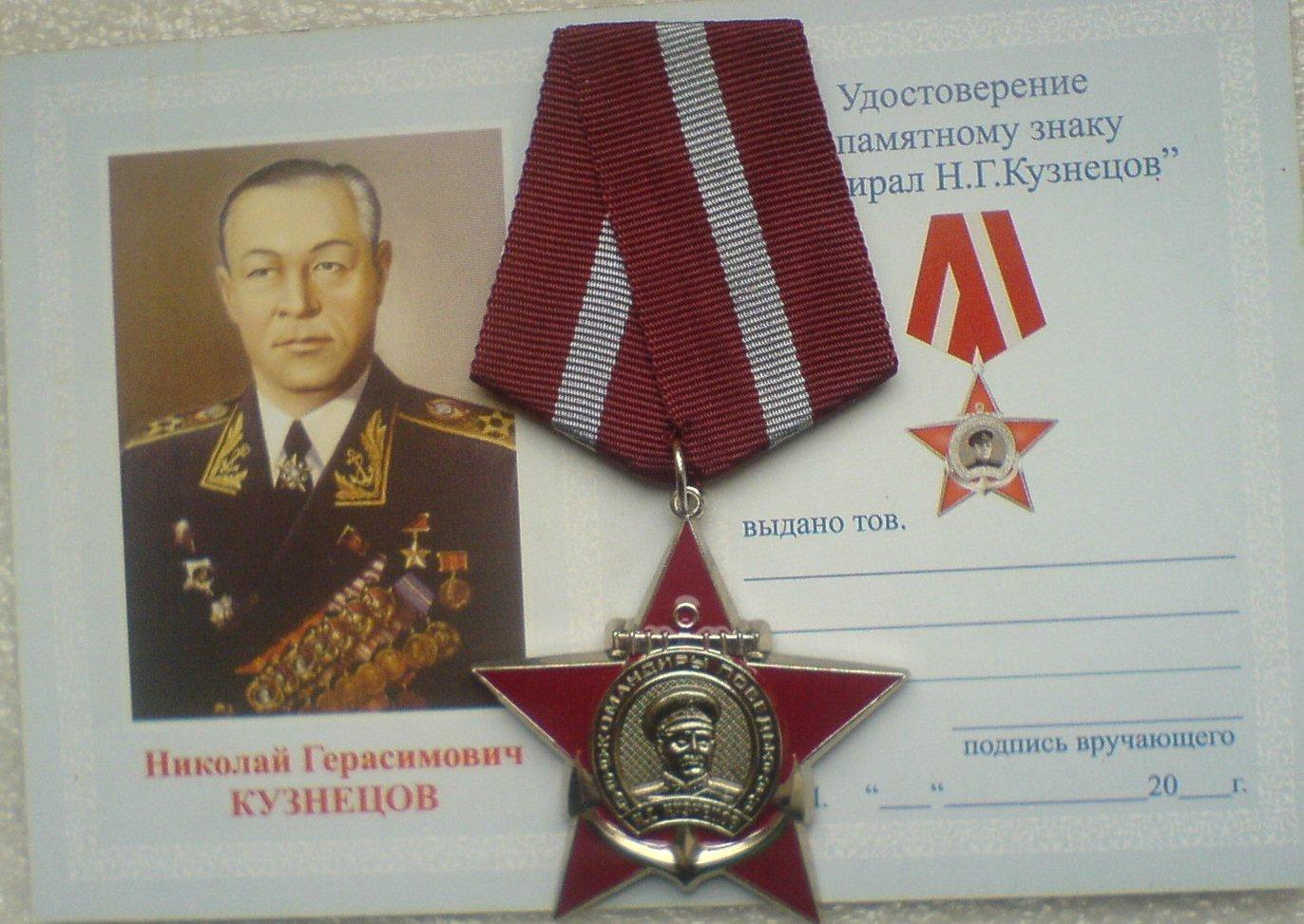 ニコライ・クズネツォフ