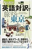 楽しく歩ける! 楽々わかる! 英語対訳で旅する東京 (じっぴコンパクト新書)