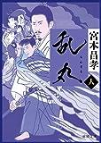乱丸 人 (徳間時代小説文庫)