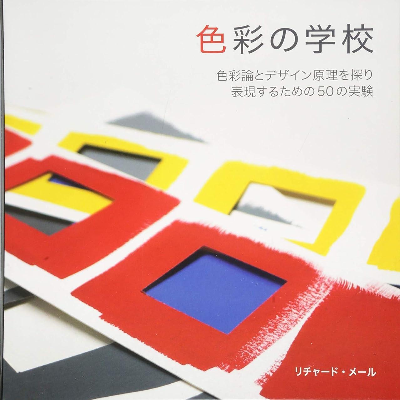 バリー呪われた配色の教科書-歴史上の学者?アーティストに学ぶ「美しい配色」のしくみ-
