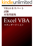 VBAエキスパート試験 対策問題集  Excel VBA スタンダード <上>