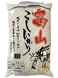 【新米】【精米】 28年産 富山県産 コシヒカリ 風の盆 10Kg 【配送無料】