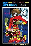 宇宙海賊キャプテンハーロック -電子版- 4