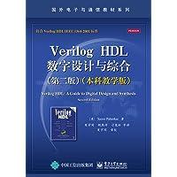 国外电子与通信教材系列:Verilog HDL数字设计与综合(第二版)(本科教学版)