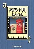 宛先不明~鬼貫警部事件簿~ (光文社文庫)