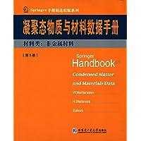 凝聚态物质与材料数据手册(第3册):材料类非金属材料(英文)