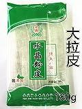 水晶粉皮 純天然 緑色食品 水晶粉皮  はるさめ 大拉皮 中華料理人気商品・中華食材名物180g