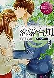 恋愛台風〈4〉 (エタニティ文庫)