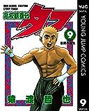 高校鉄拳伝タフ 9 (ヤングジャンプコミックスDIGITAL)