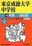 東京成徳大学中学校 平成30年度用―4年間スーパー過去問 (声教の中学過去問シリーズ)