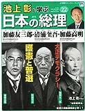 週刊 池上彰と学ぶ 日本の総理 2012年 6/26号 [分冊百科]