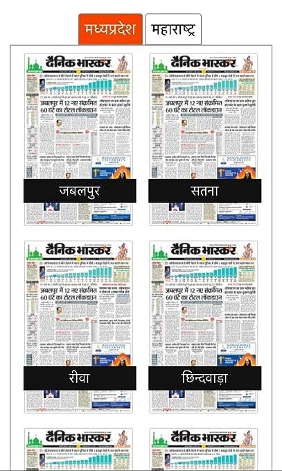 Hindi News by Dainik Bhaskar on the App Store