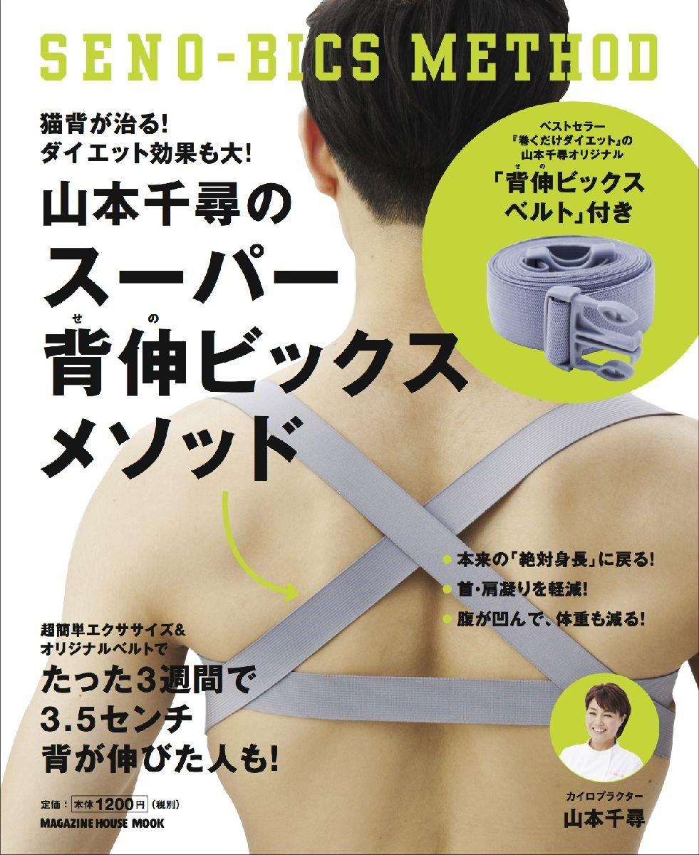 Download Yamamoto chihiro no supa senobikkusu mesoddo : Nekoze ga kaizen daietto koka mo dai. pdf epub