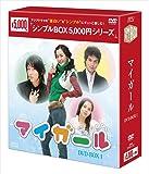 マイ・ガール DVD-BOX1<シンプルBOXシリーズ>