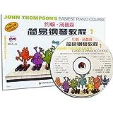 约翰·汤普森简易钢琴教程1(彩色版)(附DVD光盘一张)(原版引进)