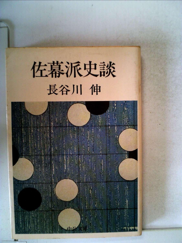 佐幕派史談 (中公文庫 A 27-2)  ...