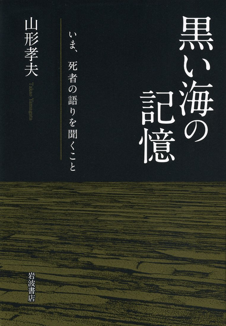 Storage of black sea - now, to hear the talk of the dead (2013) ISBN: 4000226363 [Japanese Import] ebook