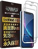 【永久保証 2枚】【ガイド枠付き】Less is More iPhone XR ガラスフィルム 日本製 tm-9002
