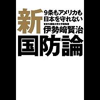 新国防論  9条もアメリカも日本を守れない (Japanese Edition)
