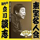 「東宝名人会」七代目立川談志