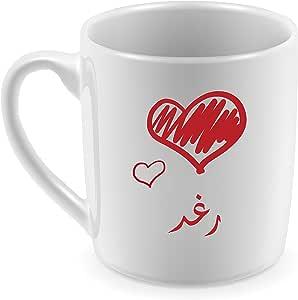 كوب للقهوة أو الشاي للاستخدام اليومي، تصميم باسم رغد
