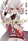 イノセントデビル(4)(完) (ガンガンコミックスJOKER)