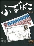 ふでばこ 35号 特集:切手