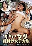 いいなり種付け女子大生 [DVD]
