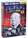ヒッチコック サスペンス傑作集 DVD10枚組 (ケース付)セット