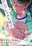 コンプレックス男子 (BABYコミックス)