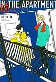 続IN THE APARTMENT (H&C Comics ihr HertZシリーズ)