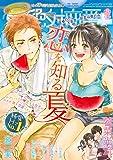 絶対恋愛Sweet 2019年8月号 (雑誌)