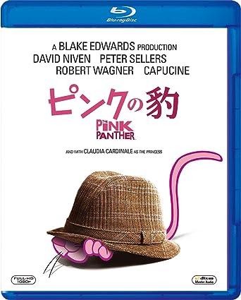 Amazon | ピンクの豹 [AmazonDVD...