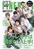 FINEBOYS(ファインボーイズ) 2019年 05 月号 [オシャレ男子は「着まわし」上手!/ジャニーズWEST]