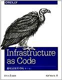 基础设施即代码(影印版)(英文版)