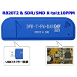 R820T2 & SDR+SMD X-tal 10PPM [DVB-T+FM+DAB/RTL-SDR][RTL2832U+R820T2][High quality USB-CN][広帯域受信用]Blue
