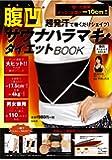 超発汗で巻くだけシェイプ! 腹凹サウナハラマキ・ダイエット BOOK (バラエティ)