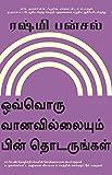 Follow Every Rainbow (Tamil)