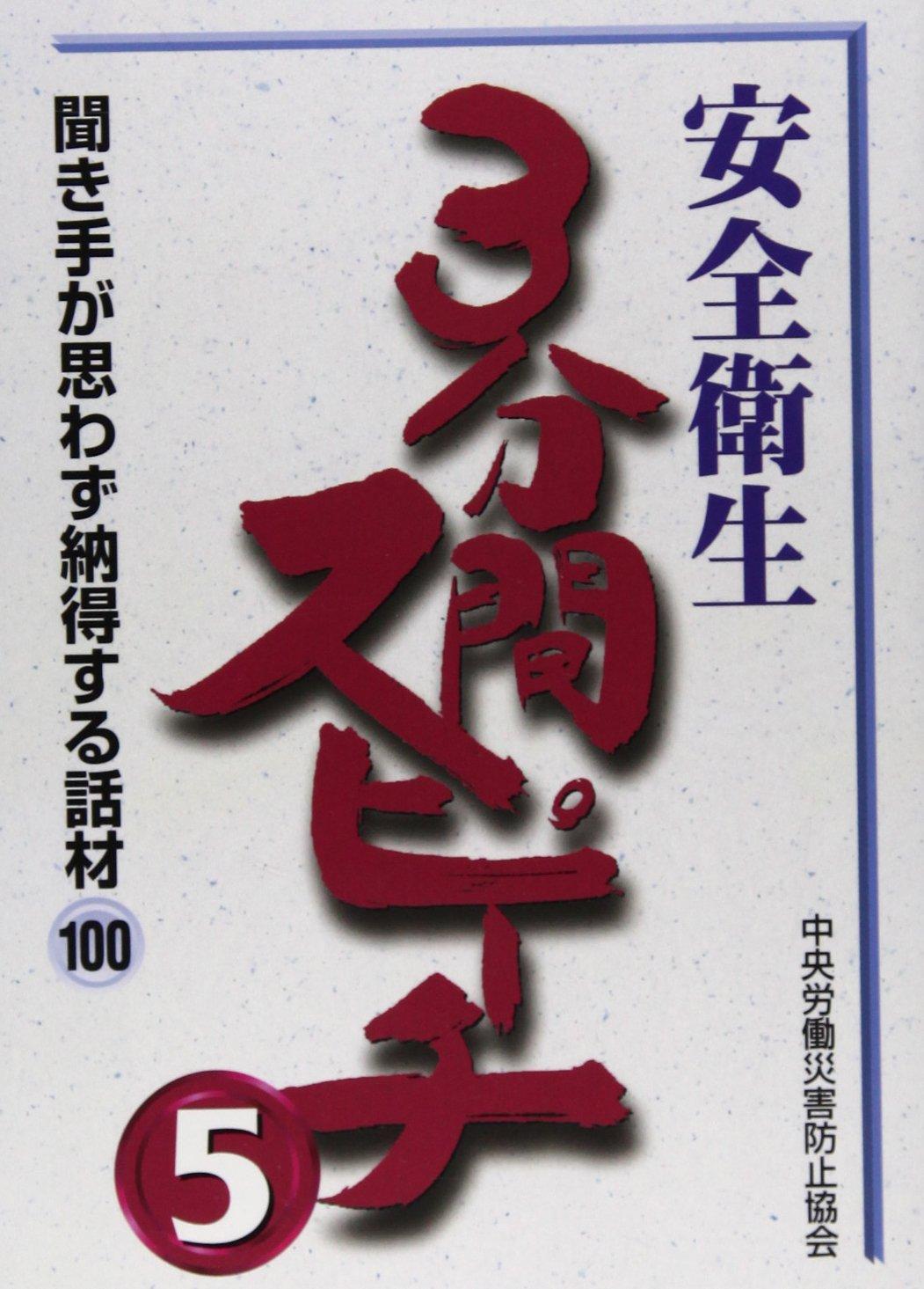 Read Online Anzen eisei 3punkan supīchi. 5. pdf