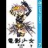 電影少女 7 (ジャンプコミックスDIGITAL)