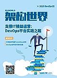 《架构世界》2019DevOps刊 支撑IT精益运营:DevOps平台实践之路
