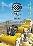 3DCGアニメーション 東京ふたごアスレチック [DVD]
