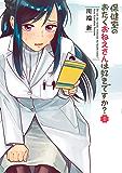 保健室のおたくおねえさんは好きですか?(1) (ビッグコミックススペシャル)