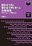 聴き合う耳と響き合う声を育てる合唱指導: ポリフォニーで鍛える!(DVD付き) (音楽指導ブック)