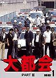 大都会 PARTIII BOX 1 [DVD]