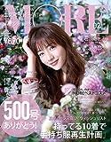 MORE(モア) タイツ付録なし版 2019年 2 月号 (MORE増刊)