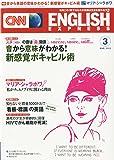 CNN ENGLISH EXPRESS (イングリッシュ・エクスプレス) 2013年 03月号 [雑誌]